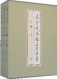 ◆長沙走馬楼三国呉簡・竹簡(壱)全3冊