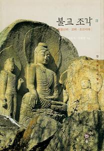 仏教彫刻2(韓国本)