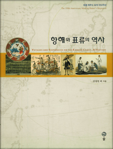 航海と漂流の歴史(韓国本)