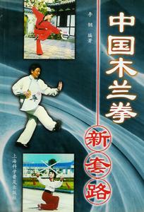 中国木蘭拳新套路