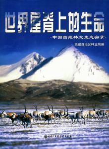 ◆世界屋脊上的生命-中国西蔵林業生態実録