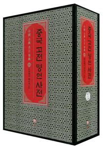 中国古典名言事典(韓国本)