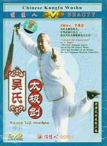 呉氏太極剣(DVD2片)