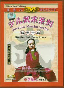 少児武術系列-長拳一路DVD