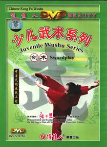 少児武術系列-剣術DVD