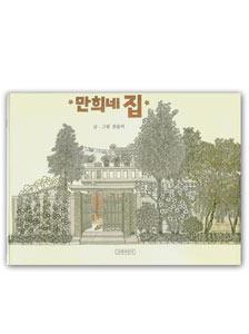 マンヒの家(韓国本)