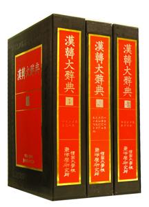 漢韓大辞典 全15巻+索引巻(韓国本)