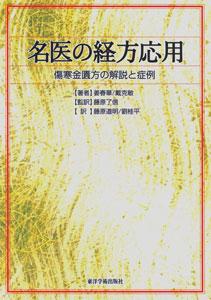 【和書】名医の経方応用-傷寒金匱の解説と症例
