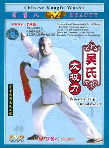 呉氏太極刀DVD