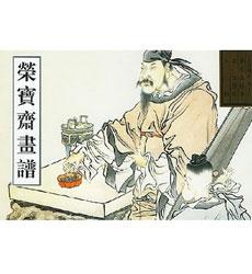 ◆栄宝斎画譜古代部分(56)清任熊人物花鳥