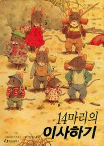 14ひきのシリーズ既刊5冊(韓国本)