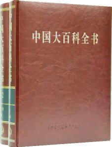 中国大百科全書(第2版)全32巻