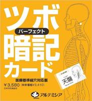 【和書】パーフェクト ツボ暗記カード