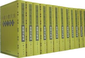 中国少数民族旧期刊集成  全20巻100冊