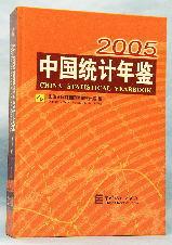 中国統計年鑑(2005)