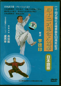 四十二式総合太極拳DVD(日本語版)
