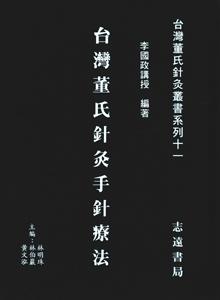台湾董氏針灸手針療法