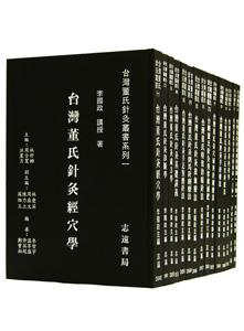 台湾董氏針灸経穴学