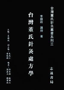 台湾董氏針灸処方学