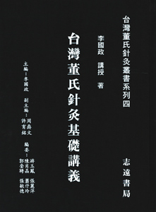 台湾董氏針灸基礎講義