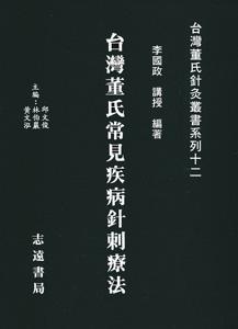 台湾董氏常見疾病針刺療法