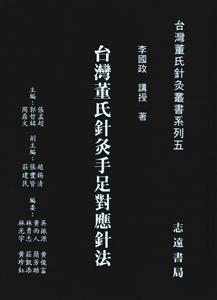 台湾董氏針灸手足対応針法