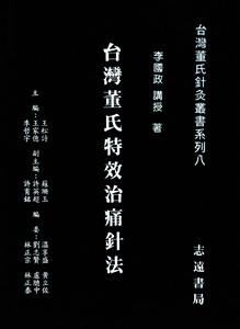 台湾董氏特效治痛針法