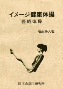 【和書】イメージ健康体操―経絡体操