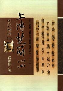 ◆上博楚簡(一)(二)字詞解詁  上下冊