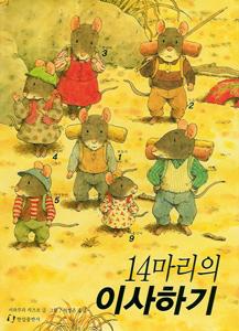 14ひきのひっこし(韓国本)