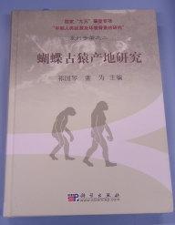 ◆蝴蝶古猿産地研究