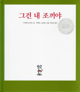 ねずみくんのチョッキ(韓国語版)