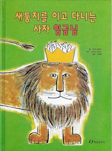 ジオジオのかんむり(韓国語版)