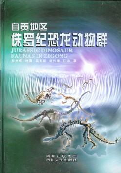 自貢地区侏羅紀恐龍動物群