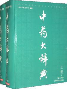 中薬大辞典[第2版]上下冊