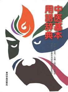 【和書】中医基本用語辞典