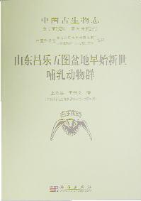 山東昌楽五図盆地早始新世哺乳動物群