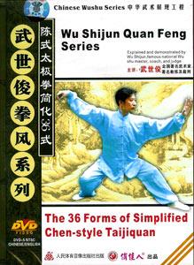 陳式太極拳簡化36式(DVD)(1碟)