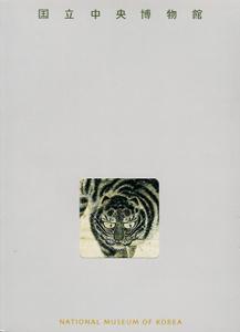 国立中央博物館(小図録)(日本語版)(2006年版)(韓国本)