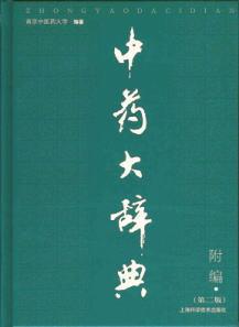 中薬大辞典[第2版]附編