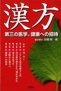 【和書】漢方-第三の医学。健康への招待