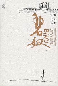 碧奴-孟姜女哭長城的伝説