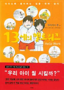 13歳のハローワーク(韓国本)