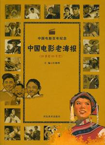 中国電影老海報(20世紀60年代)