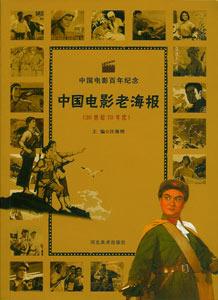 中国電影老海報(20世紀70年代)