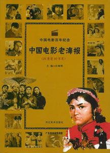 中国電影老海報(20世紀80年代)