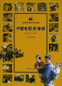 中国電影老海報(20世紀90年代)
