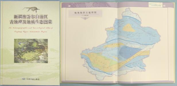 ◆新疆維吾爾自治区古地理及地質生態図集(1:500万)