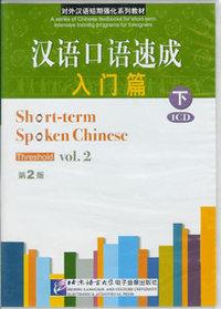 漢語口語速成·入門篇(第2版)下冊  CD1碟