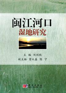 閩江河口湿地研究